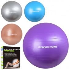 Мяч для фитнеса большой диаметр 85 см фитбол гимнастический мяч Гладкий,